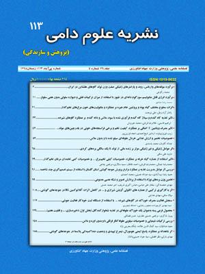 نشریه علوم دامی (پژوهش و سازندگی)